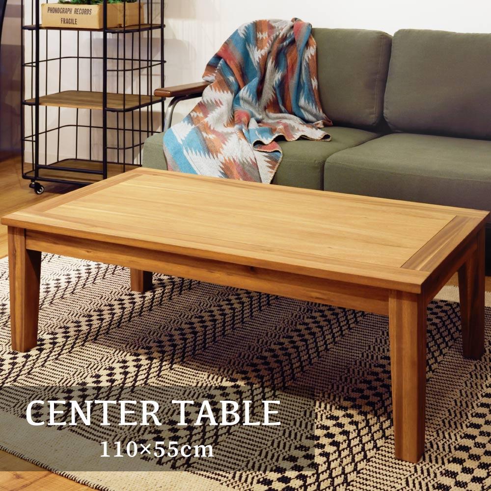 【本日5日はポイント10倍】【センターテーブル セール中】テーブル ローテーブル センターテーブル Lサイズ 110×55 リビング 北欧 アカシア 天然木 木製 おしゃれ 新生活 在宅ワーク テレワーク