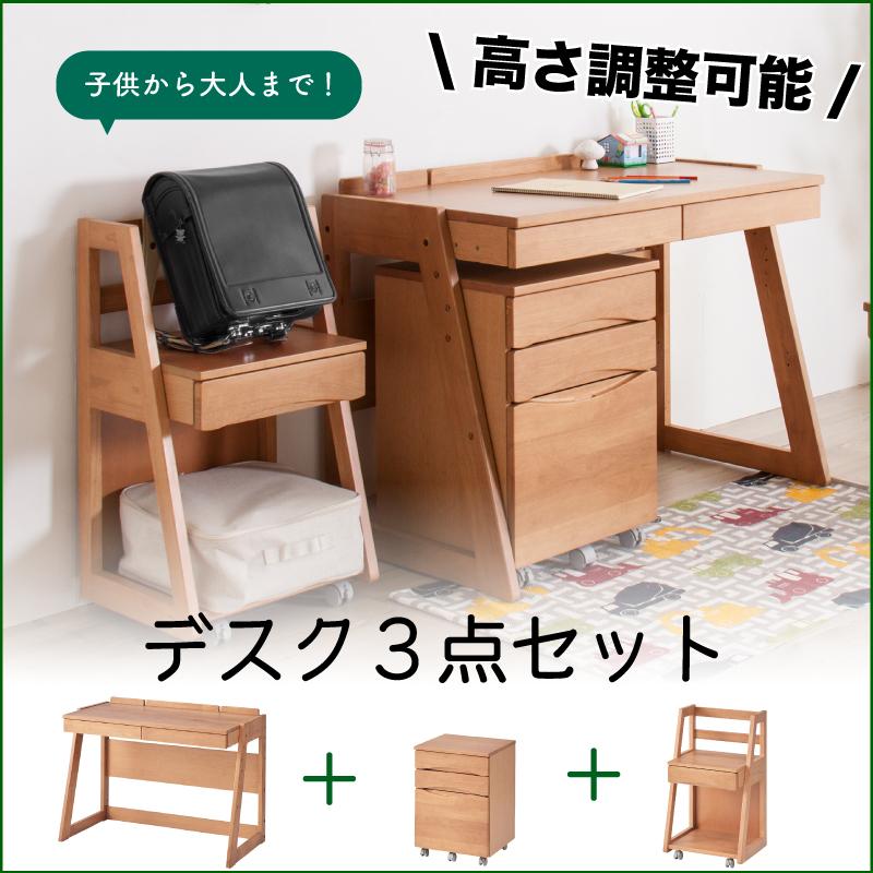 【お盆セール開催中】学習デスク 3点セット 勉強机 書斎机 ランドセルラック ワゴン 木製 ナチュラル シンプル デスクセット キッズ 入学 こども