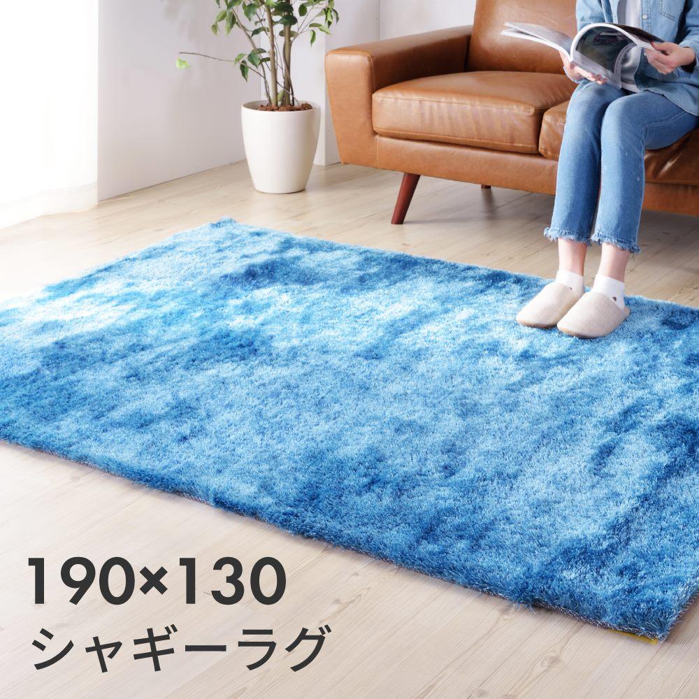 【本日5日はポイント10倍】シャギーラグ 190×130 マット ラグマット センターラグ リビング用 居間用 絨毯 おしゃれ 母の日
