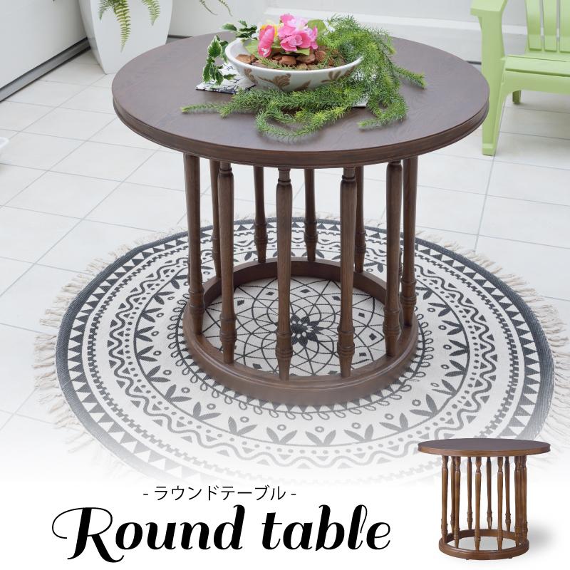 ラウンドテーブル 円形テーブル ブラウン 木製 木目 カフェ カントリー 北欧 おしゃれ 円形 丸型
