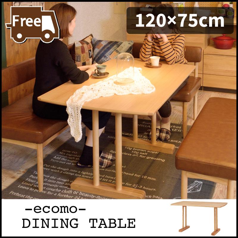 ダイニングテーブル テーブル