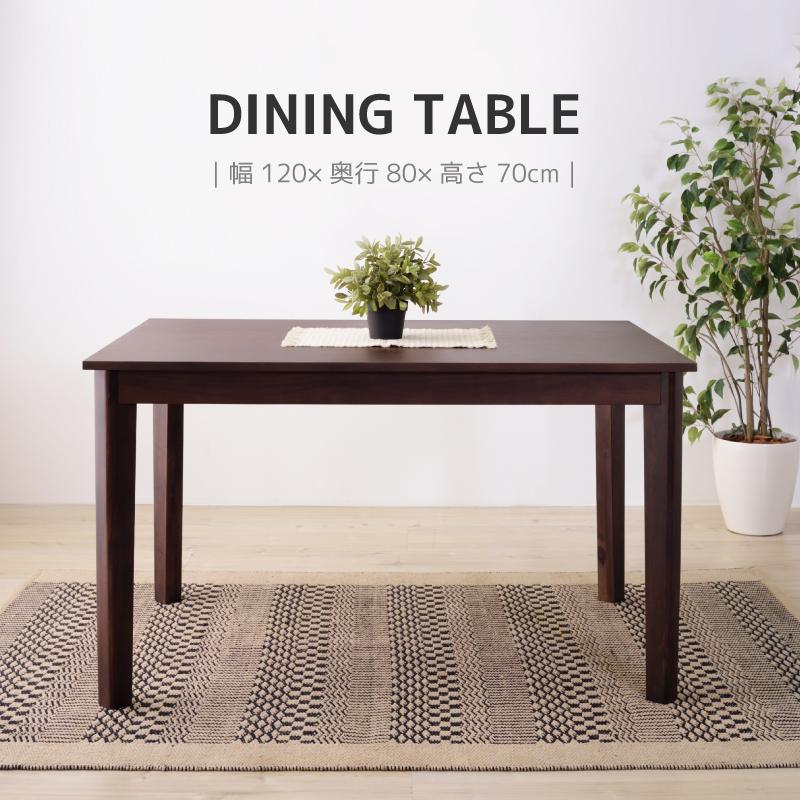 【本日20日はポイント10倍】【ダイニング シンプル セール】ダイニングテーブル 長方形 120×80 木製 アカシア おしゃれ おすすめ 新生活