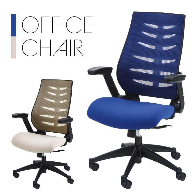 【本日5日はポイント10倍】【1人掛けソファ セール中】オフィスチェア デスクチェア チェア 椅子 ハイバック ベージュ ブルー メッシュ 昇降機能付き 母の日