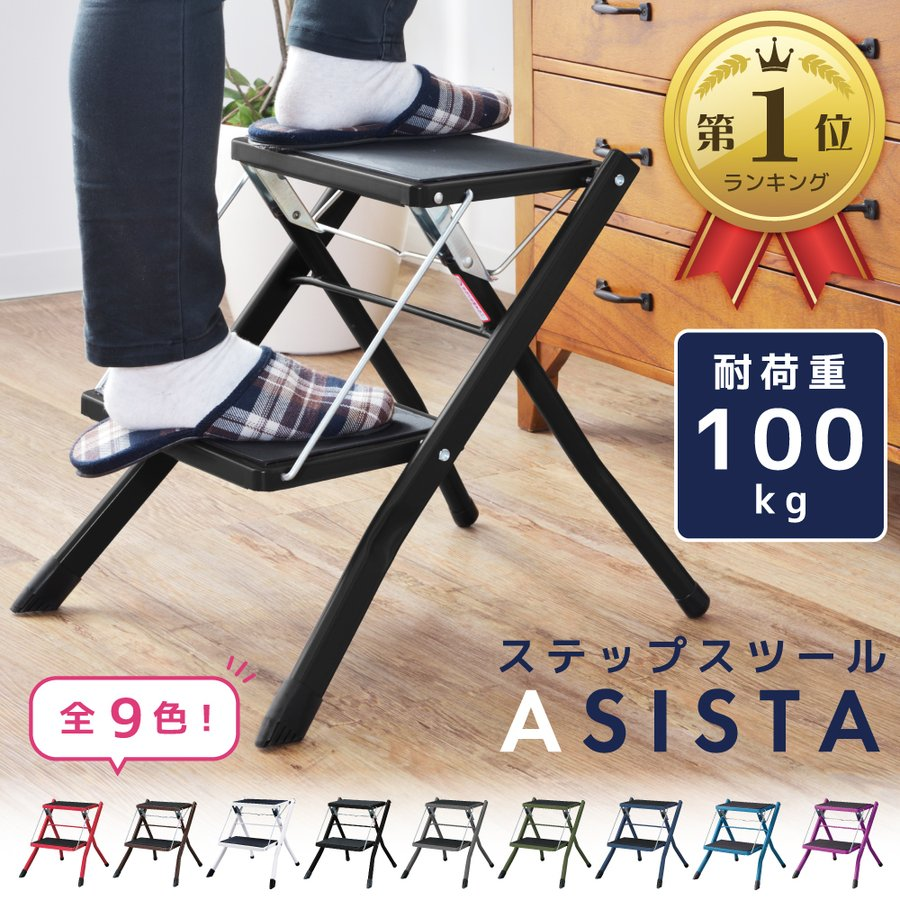Miraculous Step Stand Stepladder Folding Fashion Two Steps Step Stool Kitchen Step Boarding Ramp Step Asista Reed Studio Gmtry Best Dining Table And Chair Ideas Images Gmtryco