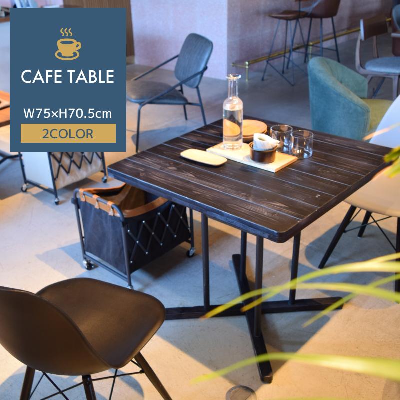 【本日5日はポイント10倍】【センターテーブル セール中】カフェテーブル コーヒーテーブル おうちカフェ ダイニングテーブル モノトーン 幅75cm 2人 二人用 北欧 天然木 シンプル 全2色 ブラック/ホワイト アジャスター かっこいい
