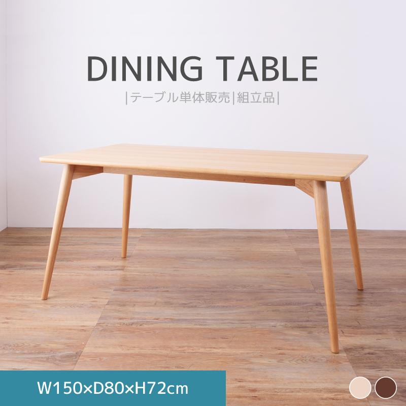 【本日5日はポイント10倍】【ダイニング シンプル セール】ダイニングテーブル テーブル 北欧 ナチュラル ブラウン 4人用 幅150cm 長方形 木製 母の日