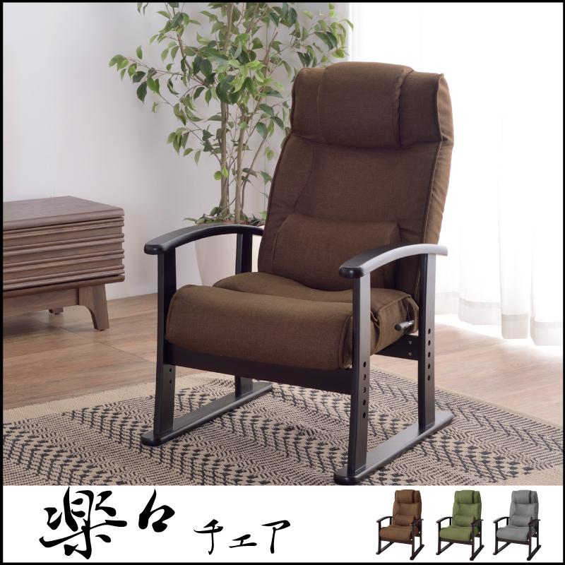 楽々チェア リクライニングチェア 高座椅子 座椅子 一人掛けチェア チェア 天然木 リラックスチェア
