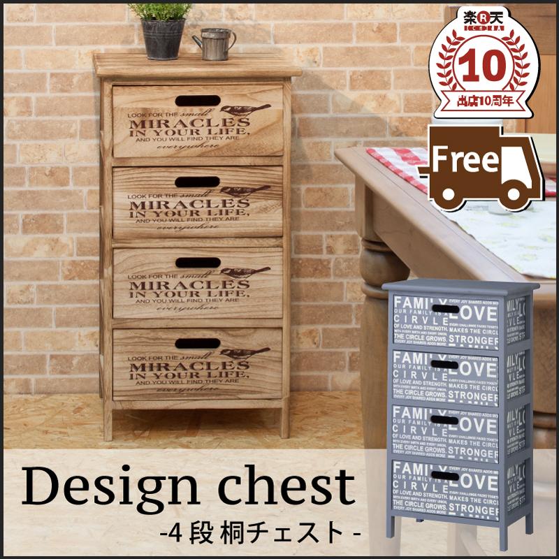 【同色2個セット】収納 デザインチェスト チェスト 4段 小物収納 収納家具 キッチン リビング 木製 カントリー ナチュラル 桐