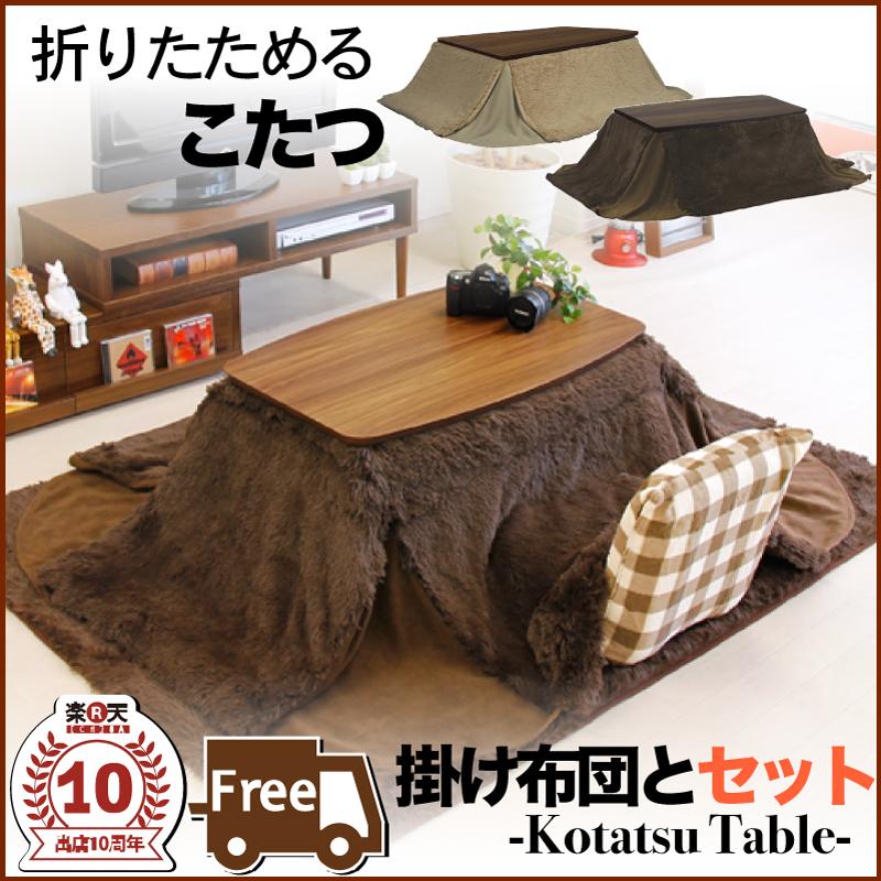 折りたたみ式コタツ コタツ布団セット天然木 90×50cm センターテーブル こたつ 炬燵