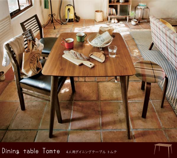 【週末限定クーポン配布中】4人用ダイニングテーブルダイニング おうちカフェ カフェ ミッドセンチュリー レトロ木製 木 おしゃれ