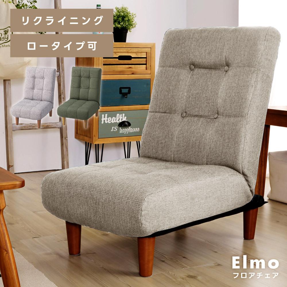 【本日20日はポイント10倍】リクライニングチェアハイバック 座椅子 フロアチェア チェア 椅子 腰掛け 腰掛 イス ロータイプ グリーン/グレー/ネイビー シンプル 木脚 こたつ