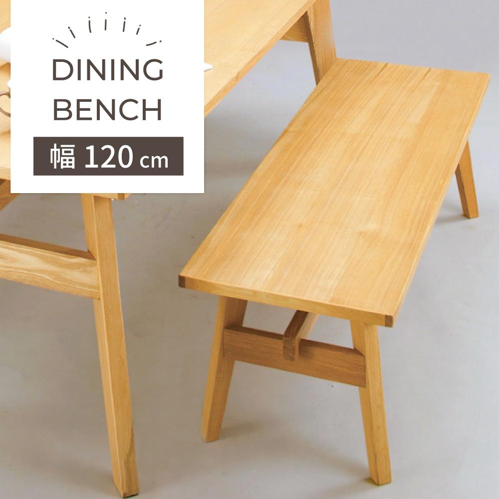 ベンチ 天然木 【お買い物マラソン限定クーポン配布中】 椅子 チェア木製 木 ダイニング シンプルでモダンなベンチチェアリビング