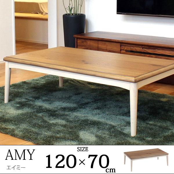 【送料無料】 こたつテーブル 120cm 長方形 ( ヒーター こたつ 炬燵 暖房器具 ローテーブル センターテーブル) 送料無料 北欧 ギフト 父の日