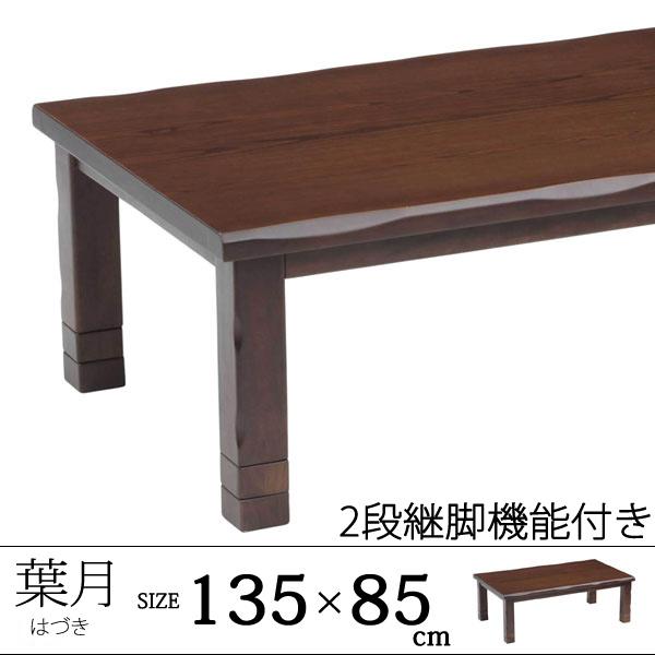 こたつテーブル 135cm 長方形 ( ヒーター こたつ 炬燵 暖房器具 ローテーブル センターテーブル)  北欧 ギフト 父の日