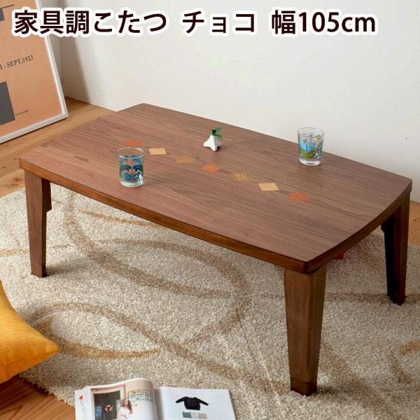 こたつテーブル 105cm 長方形 ( ヒーター こたつ 炬燵 暖房器具 ローテーブル センターテーブル) 北欧 ギフト 送料無料