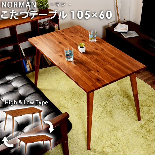 ハイ&ロー 2WAY こたつテーブル ノーマン 幅105cm ( ハロゲン 600W 2WAYこたつ 高さ変更 こたつ コタツ こたつテーブル テーブル 炬燵 )送料込み 北欧 ギフト 送料無料