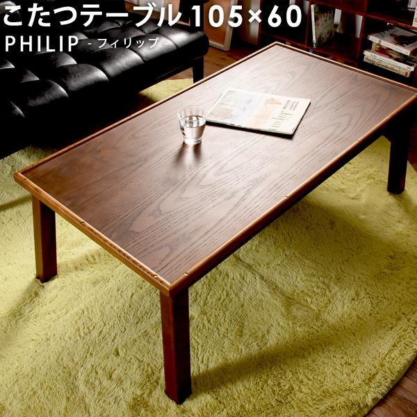 こたつテーブル フィリップ 幅105cm (石英管 500W こたつ コタツ こたつテーブル テーブル 炬燵 )送料込み おしゃれ 北欧 敬老の日 ギフト 送料無料