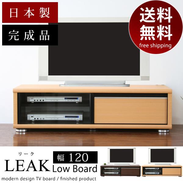 【送料無料】【国産/日本製】【完成品】 シンプルテレビ台 120ローボード ギフト