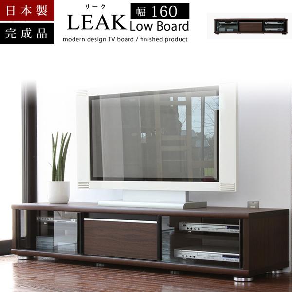 【国産/日本製】【完成品】 シンプルテレビ台 160ローボード ギフト 送料無料