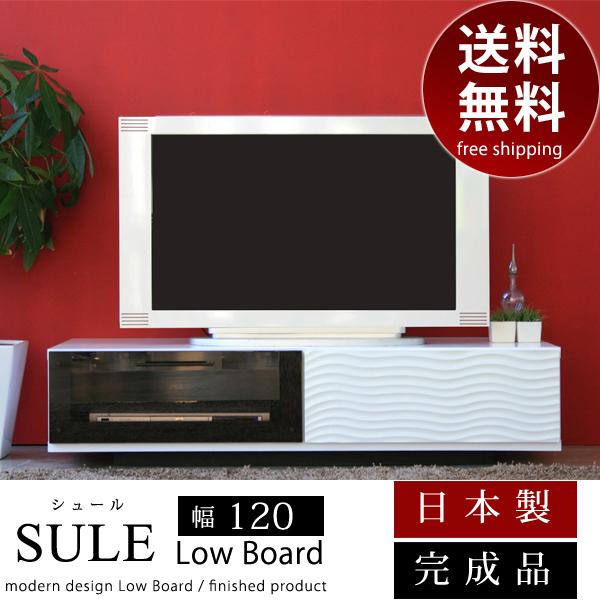【国産/日本製】【完成品】 波状デザイン テレビ台 120ローボード ギフト 送料無料