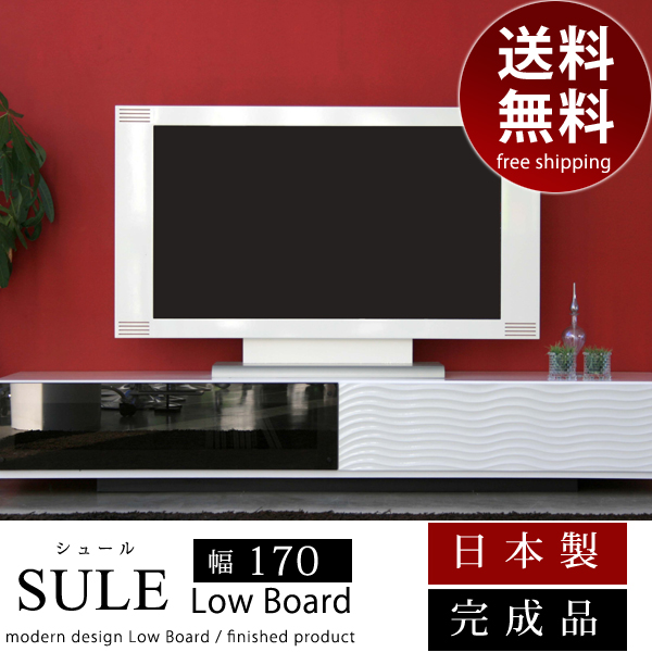 【国産/日本製】【完成品】 波状デザイン テレビ台 170ローボード ギフト 送料無料