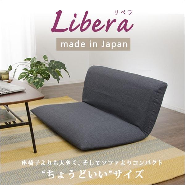 【送料無料】【国産/日本製】 14段階リクライニング フロアソファ コタツに合わせるローソファ ギフト