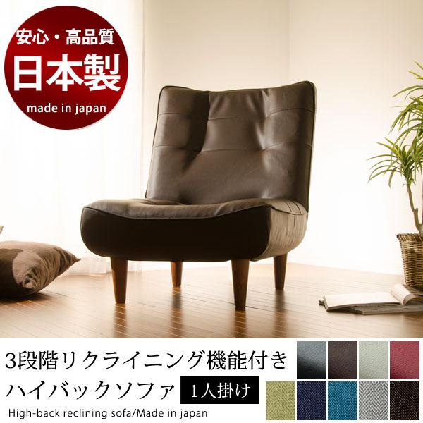 【国産/日本製】 3段階リクライニング 1人掛けハイバックソファ ポケットコイル ギフト 送料無料