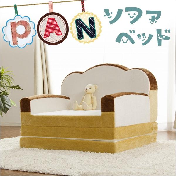 【国産/日本製】 食パン型 ソファベッド 低反発ウレタン 食パンソファ ギフト 送料無料