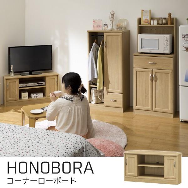【送料無料】 ホノボーラ HONOBORA コーナーローボード ( テレビボード TVボード TV台 テレビ台 )送料込み 北欧 訳あり ギフト