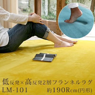 【送料無料】低反発高反発フランネルラグ 直径190cm(遮音 低ホルムアルデヒド 滑りにくい 軽量)