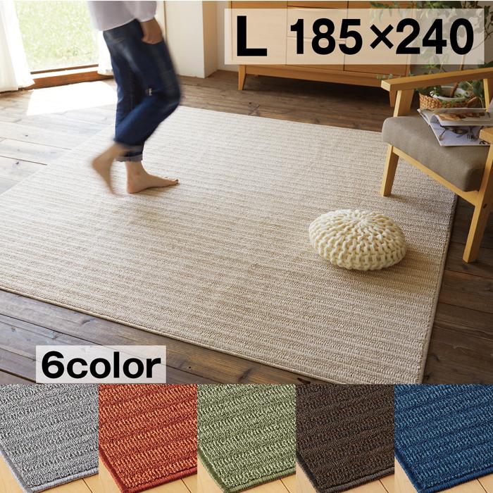 【送料無料】日本製 パイルラグ ナチュール 185×240cm(防ダニ 洗濯可能 床暖対応)