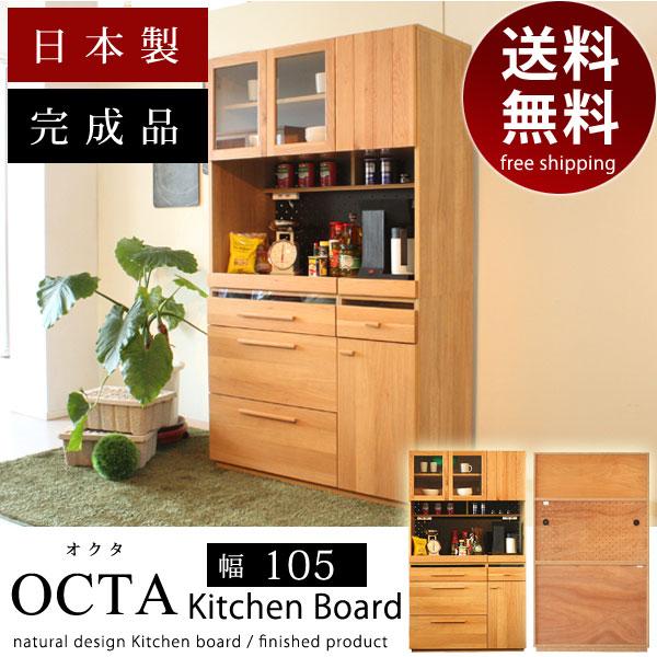 【送料無料】【国産/日本製】【完成品】 食器棚 ナチュラル 105キッチンボード ギフト