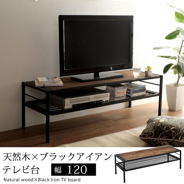 天然木×アイアン テレビ台 幅120cm 植物性オイル塗装 ギフト 送料無料