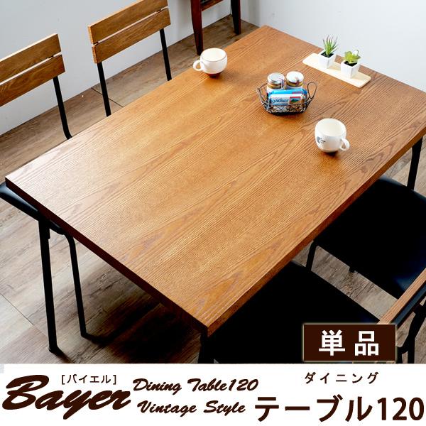 ダイニングテーブル 120×80【バイエル】 (テーブル ヴィンテージ 突板 食卓机 天然木 ナチュラル )送料込み 北欧 ギフト 送料無料