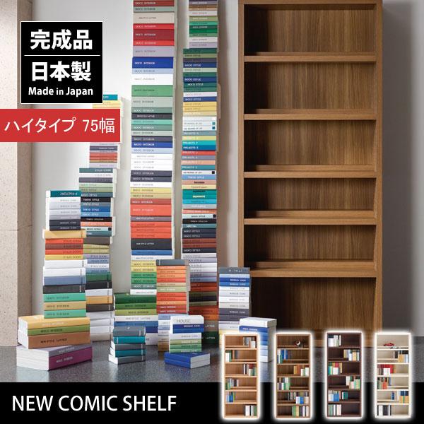 【送料無料】【国産/日本製】【完成品】 NEW COMIC SHELF コミックシェルフ ハイタイプ 75幅 ギフト 父の日