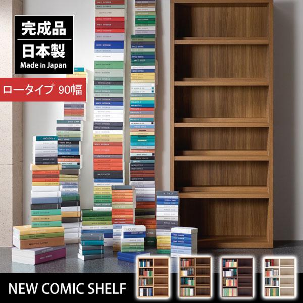 【送料無料】【国産/日本製】【完成品】 NEW COMIC SHELF コミックシェルフ ロータイプ 90幅 ギフト 父の日