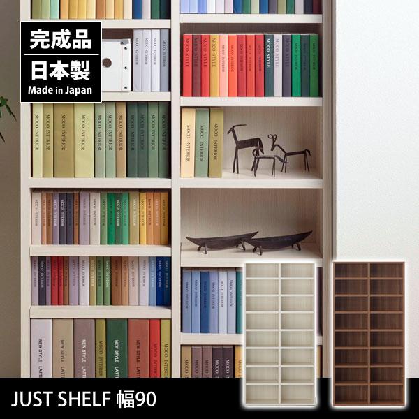 【送料無料】【国産/日本製】【完成品】 JUST SHELF 1.5cmピッチ薄型書棚 幅90cmタイプ ギフト 父の日