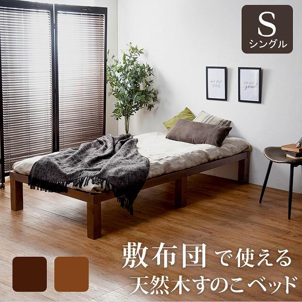 【送料無料】ベッド すのこベッド 天然木 ベッドフレームのみ(フラットタイプ ベッドフレーム 通気性 木製 寝具 寝室 ベッドルーム シンプル)おしゃれ 北欧