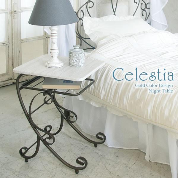 ナイトテーブル Celestia セレスティア ( サイドテーブル ナイトテーブル テーブル アンティーク サブテーブル 1人暮らし 一人暮らし 新生活 ) 北欧 おしゃれ 出産 結婚祝い ギフト 送料無料