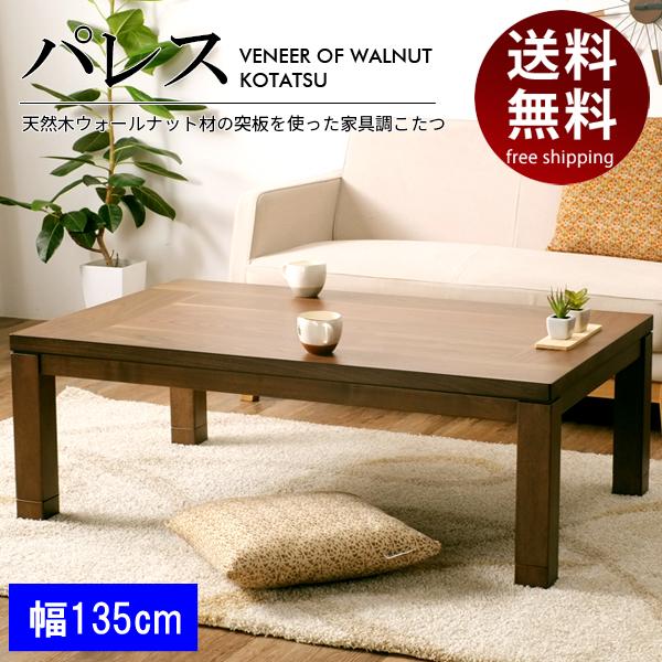 【送料無料】 家具調コタツ パレス ウォールナット突板 長方形 135×80cm ギフト 父の日