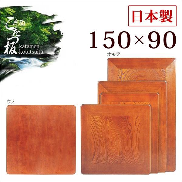 日本製 片面 こたつ板 150×90 (コタツ天板 洋風 こたつ 天板 板 こたつテーブル 天板 炬燵天板 火燵天板) おしゃれ 訳あり ギフト 送料無料