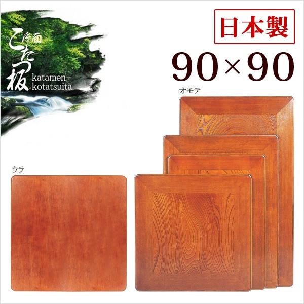 日本製 片面 こたつ板 90×90 (コタツ天板 洋風 こたつ 天板 板 こたつテーブル 天板 炬燵天板 火燵天板) おしゃれ 訳あり ギフト 送料無料
