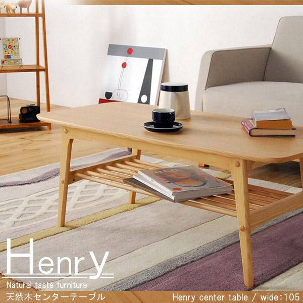 ローテーブル 木製 センターテーブル 北欧テイスト(テーブル リビングテーブル フロアーテーブル)送料無料 おしゃれ 訳あり セール 敬老の日 ギフト