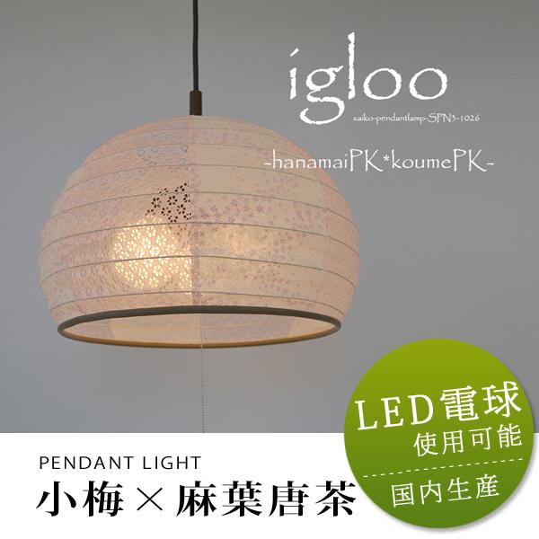 和風 ペンダントライト 天井照明【igloo 8畳~12畳用】(照明 インテリアライト シーリングライト 和風照明 和室 国産) おしゃれ 訳あり ギフト 送料無料