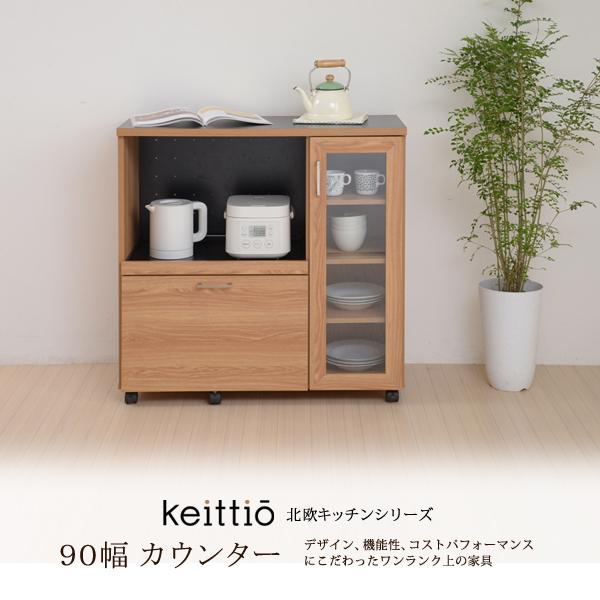 北欧キッチンシリーズ Keittio 90幅 カウンター おしゃれ 出産 結婚祝い 敬老の日 ギフト
