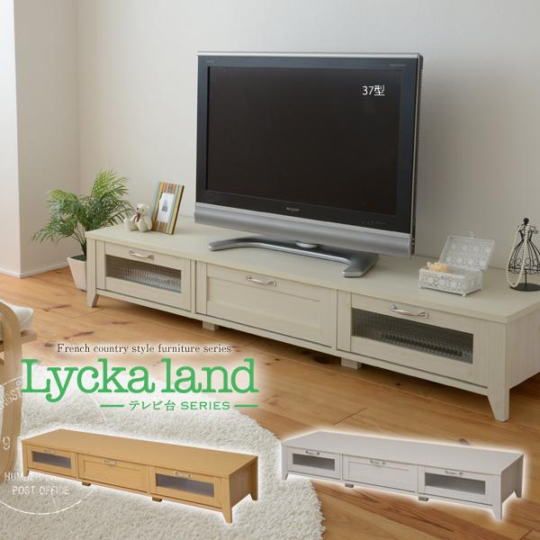 Lycka land テレビ台 180cm幅 おしゃれ 出産 結婚祝い 敬老の日 ギフト