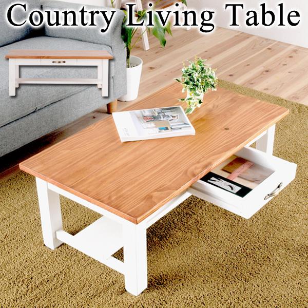 カントリー リビングテーブル(リビング テーブル センターテーブル ローテーブル パイン材 天然木 木目 引出し ナチュラル 木製) 送料無料 おしゃれ 訳あり セール 敬老の日 ギフト