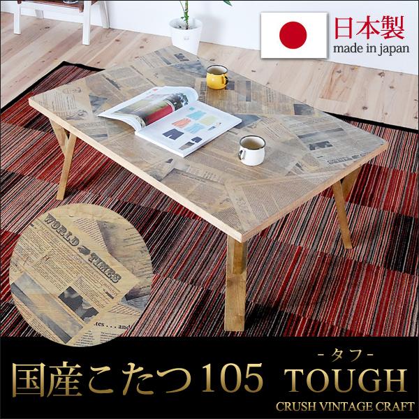家具調こたつ タフ105×70 (コタツ 炬燵 座卓 暖房機器 テーブル 国産 高級) おしゃれ 出産 結婚祝い ギフト 送料無料