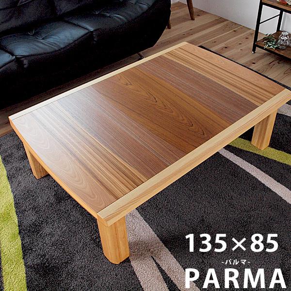 こたつ 家具調こたつ 長方形 パルマ135×85 (コタツ 炬燵 座卓 暖房機器 テーブル 国産 高級)送料無料 おしゃれ 訳あり ギフト