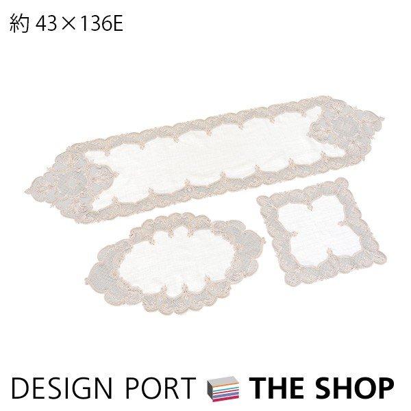 【テーブルセンター】 コードレース 約43x136E cm 楕円  【川島織物セルコン】 【送料無料】 HK1508